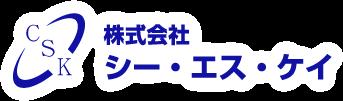 株式会社シー・エス・ケー